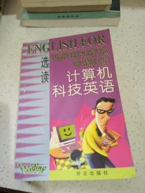 计算机科技英语选读