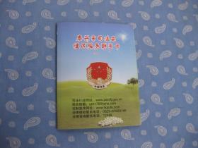 泰兴市司法局便民服务联系卡
