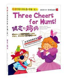亲情中英双语故事幸福一家人:健忘的妈妈