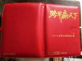 跨界赢天下2018北京卫视资源手册(空记事本)