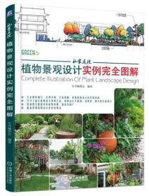 私家庭院植物景观设计实例完全图解