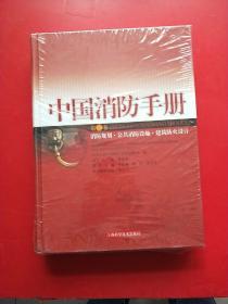 中国消防手册.第三卷.消防规划·公共消防设施·建筑防火设计【 未开封】
