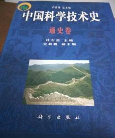 中国科技技术史 通史卷