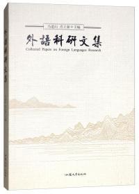 外语科研文集