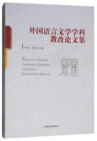 外国语言文学学科教改论文集