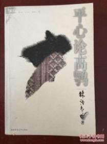 林语堂文集——平心论高鹗