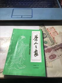 茶人之家(1992年第3期)(茶人之家十周年暨基金会二周年特辑)