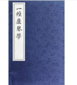 正版包邮 一经庐琴学线装影印版一函两册中国书店9F04h