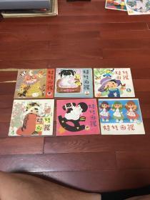 娃娃画报 1983 1-6 六册合售