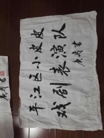 书法~平江区皮皮戏曲表演队