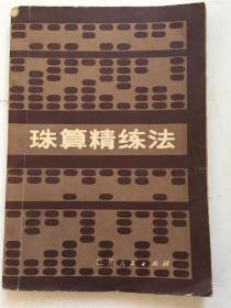 珠算精练法 /姜士贤著 江苏人民出版社