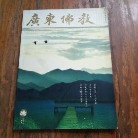 广东佛教(2006总110期)