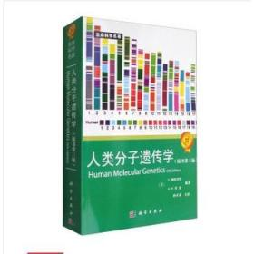 人类分子遗传学(原书第3版)