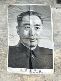 【中国杭州织锦厂制49×72公分绣品——周恩来同志一版一印】有黄班,