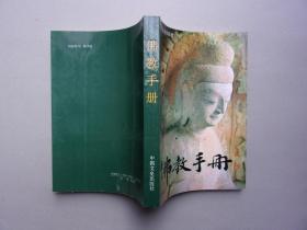 佛教手册//宽忍编著