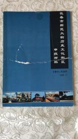 长春新民大街历史文化街区 申报材料