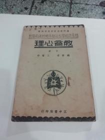 教育心理下册(民国版)
