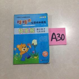 胖胖熊心灵成长快车 快乐熊 教会孩子与人交往~~~~~~满25包邮!