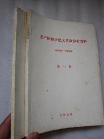 《无产阶级文化大革命参考资料》〈第一册、第二册〉 16开  共计两册352页   【完整无缺、干净品佳】