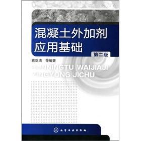混凝土外加剂应用基础(第2版)蒋亚清 9787122096654