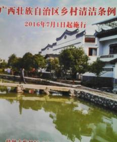 广西壮族自治区乡村清洁条例  小册子