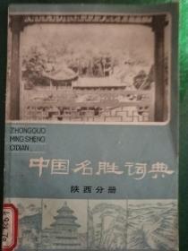中国名胜词典   陕西分册