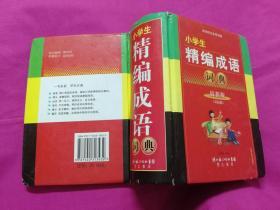 小学生精编成语词典(最新版双色版)