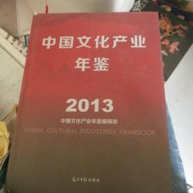 中国文化产业年鉴(2013)