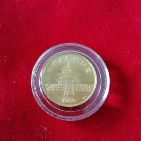 1985年¼盎司熊猫金质纪念币
