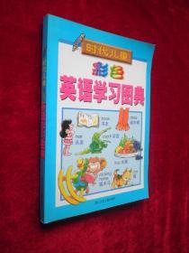 时代儿童彩色英语学习图典
