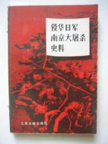 侵华日军南京大屠杀史料