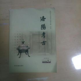 洛阳考古(创刊号)2013年第1期(新书稍变形)
