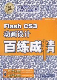 Flash CS3动画设计百练成精