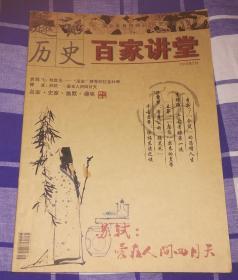 趣话历史 百家讲堂  2010.2期 九五品 包邮挂