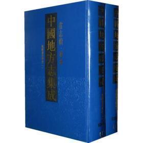 中国地方志集成·省志辑·辽宁(16开精装 全二册)
