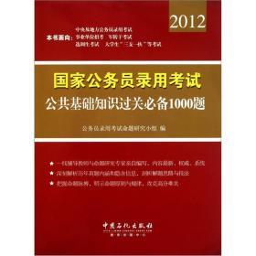 2012国家公务员录用考试公共基础知识过关必备1000题