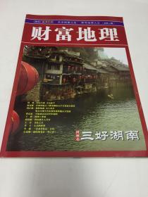 财富地理 2011夏季合刊 总第46期