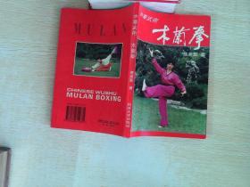 中华武术:木兰拳··,