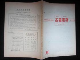 民国版;名著选译---英汉对照---第三十期