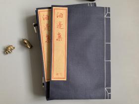 雕版红印词集  向子諲《酒边集》·一函全二册,16开大开本。全书七十四筒页,一百四十八面,传统手工纸刷印,线装红印本总七十部。