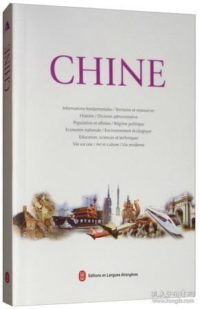 (2017)中国(法文)