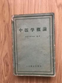 中医学概论