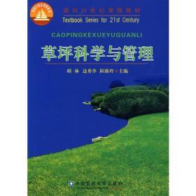 草坪科学与管理 胡林 9787810663052