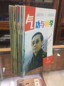 《气功与科学》杂志 1994年1995年两年合订本 共24期合售