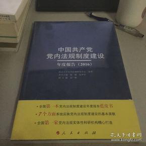 中国共产党党内法规制度建设年度报告(2016)