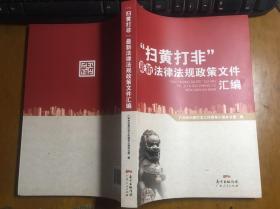 """""""扫黄打非""""最新法律法规政策文件汇编(正版原版)"""