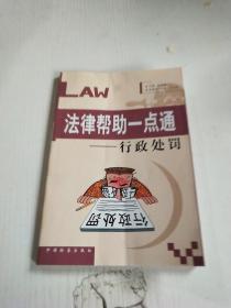 法律帮助一点通 行政处罚,