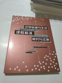新课程标准研究与实施丛书:小学品德与生活课程标准研究与实施