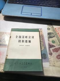 全国茶叶会议材料选编