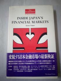 日本金融市场  英文原版